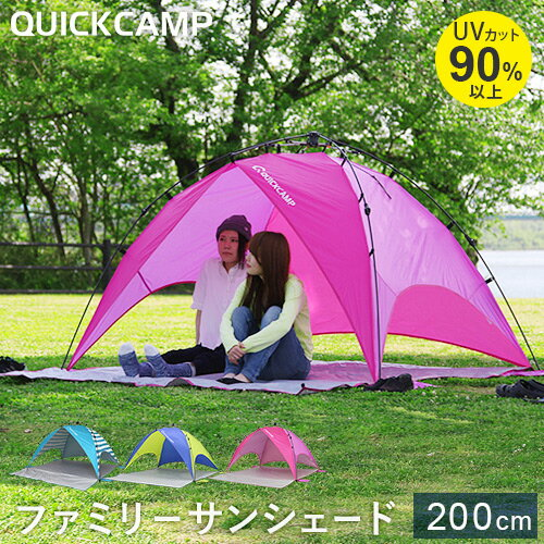 ワンタッチテント サンシェード QC-FS200