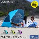 クイックキャンプ QUICKCAMP 2WAY ワンタッチサンシェード ワイド 3-4人用 ターコイズ QC-2W220 フルクローズ UVカット ワンタッチテント ビーチテント ポップアップテント