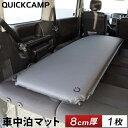 車中泊マット 8cm厚手 アウトドア 防災 自動膨張 キャンピングマット クイックキャンプ QC-C