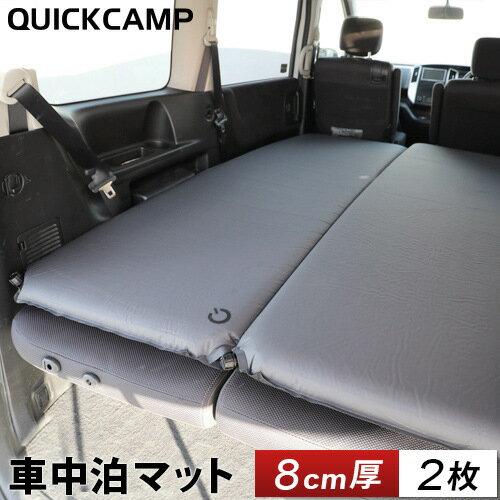 クイックキャンプ 車中泊マット 8cm厚手 キャンピングマット 2枚セット QC-CM8.0