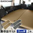 【送料無料】クイックキャンプ キャンピングマット 5cm厚手 インフレータブルマット 2枚セット QC-CM5.0*2 【アウトドア エアーマット キャンプ キャンプ用寝具 マットレス】【espb】