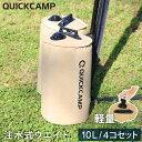 クイックキャンプ テント タープ用 ウエイトバッグ 固定バンド付き 10リットル 4個セ
