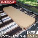 クイックキャンプ QUICKCAMP アウトドア 寝具 インフレーターマット 極上インフレータブルベッド 10cm 極厚 シングル サンド QC-AM70