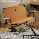 クイックキャンプ 二人がけ フォールディングベンチ ブラック 折りたたみ アルミ背付ベンチ アウトドア用 二人がけソファ QC-ATC100