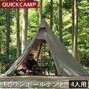 クイックキャンプQUICKCAMPワンポールテントQC-TCT440ポリコットングレーキャンプアウトドア3点セットインナーテントグランドシート簡単設営TCティピ