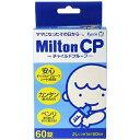 ミルトン Milton CP チャイルドプルーフ 60錠【 哺乳瓶洗浄剤 除菌 】