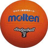 モルテン molten ゴムドッヂ 3号 オレンジ D3OR【 ドッジボール 】【RCP】