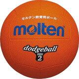 モルテン molten ゴムドッヂ 2号 オレンジ D2OR【 ドッジボール 】【RCP】