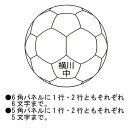モルテン(molten) ハンドボールチーム名ネーム代金 HBNAME 【マーキング加工】
