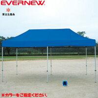 【受注生産品】エバニュー EVERNEW クイックテント2.4×2.4 EKA744の画像