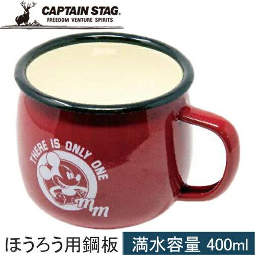 キャプテンスタッグ CAPTAINSTAG キャンプ ディズニー ホーローマグカップ ミッキーマウス MA-1418