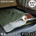 ダブルサイズ 寝袋 2人用 封筒型 丸洗い可 分離 連結可能 シュラフ 耐寒温度-3度 枕付