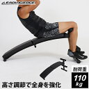 シットアップベンチ カーブ型 腹筋 背筋 腕立て用 LE-