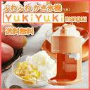 送料無料 かき氷機 ふわふわ 氷かき器 氷かき機 ウィズ YukiYuki mango ゆきゆきマン
