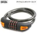 自転車用鍵 ロック DOPPELGANGER ダイヤルコンボワイヤーロック DKL101-BK ブラック 送料無料【SP】