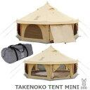 テント DOD タケノコテントミニ T5-584-BG ベー...
