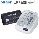 送料無料 血圧計 上腕式 自動血圧計 上腕式血圧計 オムロン HEM-8713 OMRON 血圧測定【SP】