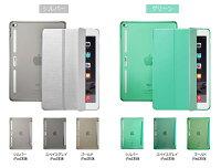 iPadAir2ケース新発売iPadケースクリアiPadAir2カバーPUレザースリム軽量PCバックTPUバンパーケース傷つけ防止「スタンド機能」オートスリープ三つ折タイプ新イッピーカラープラスシリーズ