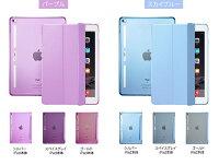 iPadAir2ケース全16色クリア、iPadAirケースiPadAir2スマートカバー・クリアケースオートスリープスリム傷つけ防止【スタンド機能】三つ折タイプイッピーカラーシリーズESRブランド