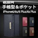 iphone6s ケース iPhone6s Plus ケース iPhone6ケースiPhone6 Plus ケース手帳型カード収納カバー PUレザー高級感 ケース手帳型「無段階スタンド機能」インテリジェントシリーズ 新発売 ESR CASE