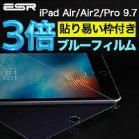 iPadAir2ガラスフィルムiPadAirガラスフィルムiPadPro9.7フィルムiPadAir/Air2ブルーライトカットフィルムiPadPro9.7ブルーライトカットガラスフィルムiPadAirフィルムブルーライト最高レベルの90%カット!保護強化ガラスフィルムESRCASEブランド