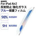 iPad Air2 ガラスフィルムiPad Air ガラスフィルム iPad Pro 9.7フィルム iPad Air/Air2ブルーライトカットフィルム iP...