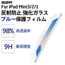 iPad miniガラスフィルムブルーライトカット保護フィルムiPad mini3ガラスフィルムブルーライトiPad mini2ガラスフィルムブルーライトカットiPad mini1保護フィルムブルーラ
