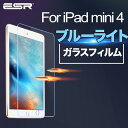 iPad Mini4ブルーライトフィルムiPad Mini4反射防止ガラスフィルム液晶保護強化ガラスフィルム硬度9H気泡防止 高透明度 超薄iPad Mini4(第四世代)専用フィルム ESRブラント