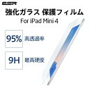 iPad Mini4ガラスフィルムiPad Mini4液晶保護強化ガラスフィルム硬度9H気泡防止 高透明度 超薄iPad Mini4(第四世代)専用フィルム ESR