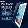 iPad Pro 9.7ガラス保護フィルムiPad Pro 9.7ガラスフィルムiPad Pro 9.7保護フィルムiPad Pro 9.7フィルム液晶保護強化ガラスフィルム 硬度9H 気泡防止 指紋防止 高透明度 超薄 iPad Pro9.7対応 米国ブランドESR