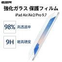 iPad Air2ガラスフィルム保護フィルムiPad Airガラスフィルム保護フィルムiPad Pro 9.7ガラスフィルム保護フィルムiPad Air2フィルムiPad Pro 9.7ガラスフィルム