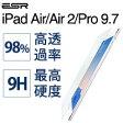 ipad air2 ガラスフィルムipad air 保護フィルムiPad Pro 9.7保護フィルムガラスフィルム保護フィルムiPad Air2フィルム液晶保護強化硬度9H 気泡防止 指紋防止 高透明度 超薄 iPad Air/Air2/Pro 9.7対応 米国ブランドESR