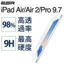ipad air2 ガラスフィルムipad air 保護フィルムiPad Pro 9.7保護フィルムガラスフィルム保護フィルムiPad Air2フィルム液晶保護強化硬度9H 気泡防止 指紋防止 高透明
