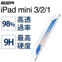 iPad MiniフィルムガラスiPad Mini3フィルムガラスiPad Mini2フィルムガラス液晶保護強化ガラスフィルム 硬度9H 気泡防止 指紋防止 高透明度 超薄 ESRブランド