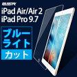 iPad Air2 ガラスフィルムiPad Air ガラスフィルム iPad Pro 9.7フィルム iPad Air/Air2ブルーライトカットフィルム iPad Pro 9.7ブルーライトカットガラスフィルムiPad Airフィルムブルーライト最高レベルの90%カット!保護強化ガラスフィルム ESR CASE ブランド