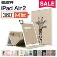 iPad Air2ケースiPad Air2カバーPUレザー360度回転可能 傷つけ防止「スタンド機能」軽量ケース オートスリープ iPad Air2専用スマートカバー イラストレーターシリーズ