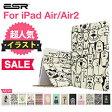 iPad Air2ケースiPad Airケーススマートカバーオードスリープ傷つけ防止「スタンド機能」かわいい二つ折レザーケース イラストレーターシリーズ ESRブランド