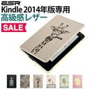 Kindle ケース2014年版キンドルスマートカバー自動スリープ傷つけ防止「スタンド機能」Kindle 2014年版ケース イラストレーターシリーズ キンドル ESRブランド