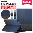 iPad Air2ケースiPad Air2スマートカバー2016年最新版!「無段階スタンド機能」オートスリープ 超薄軽量!放熱型!シンプルシリーズ ESRブランド