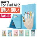 iPad Air2ケースiPad Air2 新発売ケースかわいいスマートカバーオードスリープ傷つけ防止「スタンド機能」レザーケース二つ折ケース イラストレーターシリーズ ESRブランド