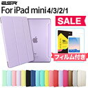 iPad mini4 ケースiPad mini ケースiPad mini2 ケースiPad mini3 ケースフィルム付き全17色iPad mini4/3/2/1スマートカバー・クリアケース オートス