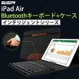 iPad AirケースキーボードiPad Airスマートカバー「Bluetooth キーボード分離可」PUレザーストラプ付き「スタンド機能」自動スリープ インテリジェントシリーズ 「メール便未対応」ESRブランド