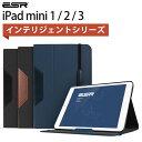 iPad mini ケースPUレザーiPad mini3ケースiPad mini2ケースiPad miniケーススマートケース「スタンド機能」オートスリープ インテリジェントシリーズ ESRブランド