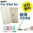 iPad Airケース スマートカバー・クリアケースオートスリープ iPad Air iPad5スリム傷つけ防止【スタンド機能】 イッピーカラーシリーズ ESRブランド