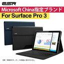 ESR Microsoft Surface Pro 3 ケース 手帳型、 Surface Pro 3 カバー 12インチ 横開き PUレザーケース・PCかバー ハンドル付き クッションスリーブ(Mic