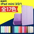 iPad mini ケースクリアiPad Mini3ケースiPad mini2ケースiPad miniケースiPad mini 3/2/1スマートカバー・クリアケース オートスリープ スリム傷つけ防止【スタンド機能】三つ折タイプ イッピーカラーシリーズESR CASEブランド