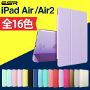 iPad Air2ケース全16色クリアiPad AirケースiPad Air2 スマートカバー・クリアケース オートスリープ スリム傷つけ防止【スタンド機能】三つ折タイプ イッピーカラーシリーズESR
