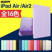 iPad Air2ケース全16色クリアiPad AirケースiPad Air2 スマートカバー・クリアケース オートスリープ スリム傷つけ防止【スタンド機能】三つ折タイプ イッピーカラーシリーズESR ブランド