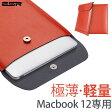 MacBook 12インチスリーブケースMacBook 12インチレザースリーブケースYippeeカラーシリーズ [極薄] [ピッタリフィット] [軽量] MacBook 12 インチ専用エンベロップスリーブケースESR 米国ブランド buy 1 get 1