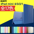 iPad mini ケースiPad mini4 ケースiPad mini3 ケースiPad mini2 ケースiPad mini1 ケースカバークリア全17色iPad Mini専用ケース iPad mini 4/3/2/1 軽量極薄ケースケースオートスリープ スリム傷つけ防止タンド機能三つ折タイプ イッピーカラーシリーズESRブランド
